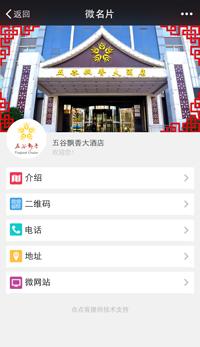 五谷飘香大酒店