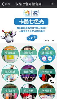 北京卡酷七色光教育