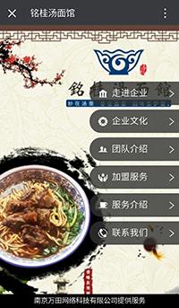 铭桂汤面馆