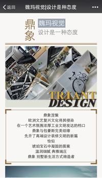 鼎象国际设计