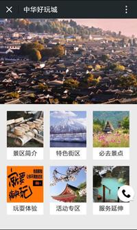 中华好玩城