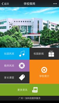 番禺区钟村中心小学