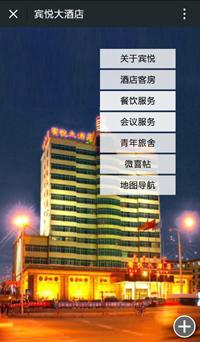 宾悦大酒店