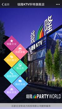 钱隆KTV怀特旗舰店